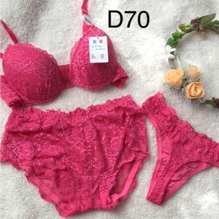 【新品】ブラショーツ3点セット D70 ピンク(ブラ&ショーツセット)