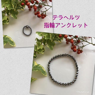 【未使用】バネ指から回復!テラヘルツ指輪&アンクレット(アンクレット)
