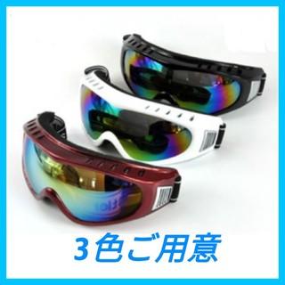 【新品】スノーボード用 スキー用 ゴーグル UV400 紫外線カット(アクセサリー)