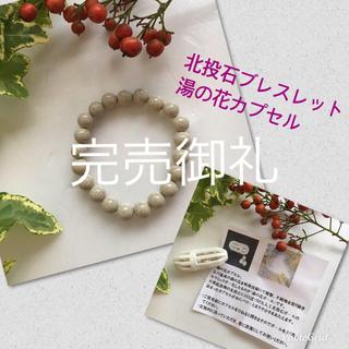 【未使用】北投石8mm玉ブレスレット&湯の花カプセル☆人工北投石(ブレスレット/バングル)
