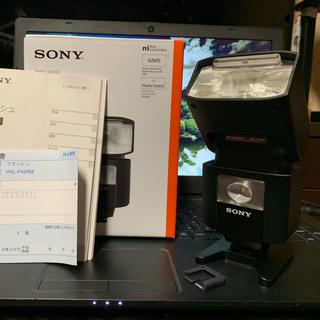 ソニー(SONY)のHVL-F45RM(ストロボ/照明)