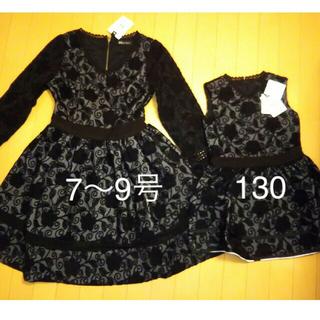 ザラ(ZARA)のMINI FEEL 新品タグ付き ママお嬢様 お揃いワンピース 130×7〜9号(ワンピース)