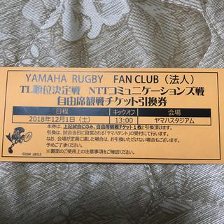 ラグビー トップリーグ 12/1ヤマハ発動機チケット  NTTコミュニケーション(ラグビー)