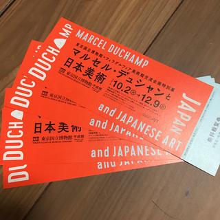 マルセル・デュシャンと日本美術 2枚!(美術館/博物館)