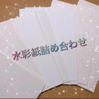水彩紙お試しセット(+高級紙250円)(スケッチブック/用紙)