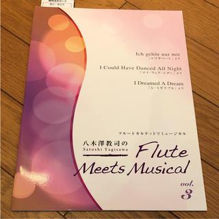 フルート楽譜 フルートカルテット 新品 ミュージカル(クラシック)