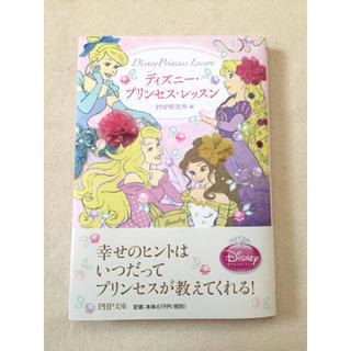ディズニー(Disney)の【美品】ディズニープリンセスレッスン(その他)