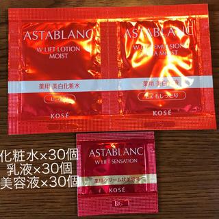 アスタブラン(ASTABLANC)のKOSE  アスタブランWリフトセット 30セット(サンプル/トライアルキット)