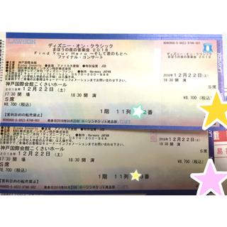 ディズニーオンクラシック【神戸】12/22(土)チケット【S席・2枚組】(その他)