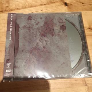 椎名林檎 真空地帯 椎名林檎と彼奴等の居る真空地帯 DVD(ミュージック)