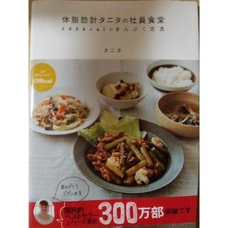 タニタ(TANITA)の体脂肪計タニタの社員食堂 : 500kcalのまんぷく定食(住まい/暮らし/子育て)