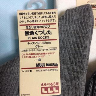 ムジルシリョウヒン(MUJI (無印良品))のtakakei322様 専用 (靴下/タイツ)