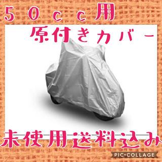 【ミニバイクカバー】バイクカバー ミニバイクカバー ⭐︎新品→50cc原付き⭐︎(その他)