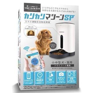 アイリスオーヤマ(アイリスオーヤマ)の新品 カリカリマシーンsp 最新モデル 自動給餌器 見守りカメラ ペット 犬 猫(犬)
