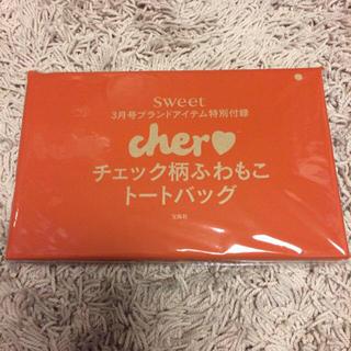 シェル(Cher)のあきさん専用(トートバッグ)