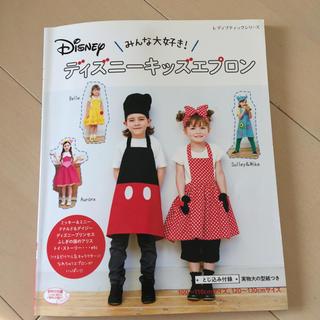 ディズニー(Disney)のディズニーキッズエプロン ハンドメイド本(住まい/暮らし/子育て)