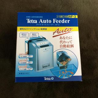 テトラ(Tetra)の新品 Tetra オートフィーダー AF-3(アクアリウム)