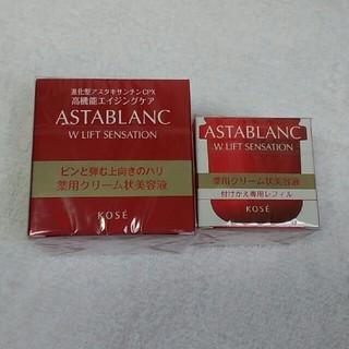 アスタブラン(ASTABLANC)のアスタブラン(美容液)
