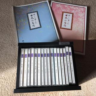 聞いて楽しむ日本の名作CD(朗読)
