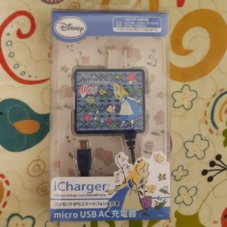 ディズニー(Disney)の値下げ!Disney USB充電器🌠アリス😘(バッテリー/充電器)