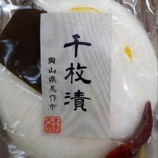 ☆組み合わせ自由☆お漬物4袋(漬物)