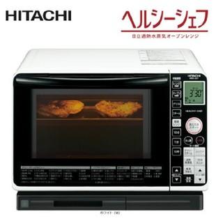 ヒタチ(日立)の新品 日立 スチームオーブンレンジ 23L ヘルシーシェフ  MRO-SS7W(電子レンジ)