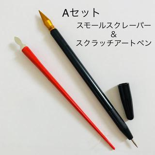 【新品*未使用】スクラッチアートペン★ABCセットから1つ★スクラッチペン(絵筆 )