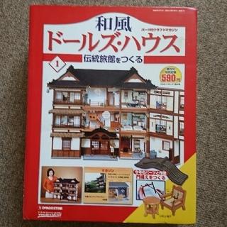 和風ドールズ・ハウス1 伝統旅館をつくる(模型製作用品)