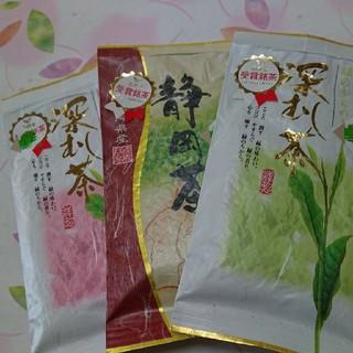 品評会 飲みくらべ100㌘3袋  静岡県産(茶)