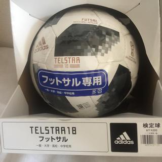 アディダス(adidas)のadidasフットサル 4号球 テルスター18  2018年 FIFA 検定球(ボール)
