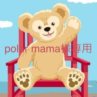 polar mama様(その他)