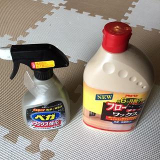 ワックス 2点 フローリング用 と 洗車ワックス(日用品/生活雑貨)