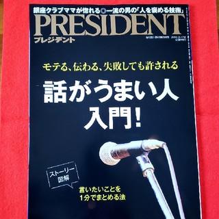 PRESIDENT (プレジデント) 2018.12 17号 最新号(ニュース/総合)