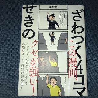 ワニブックス(ワニブックス)のざわつく4コマ(4コマ漫画)