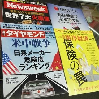 雑誌 本 週刊東洋経済など4冊(ニュース/総合)