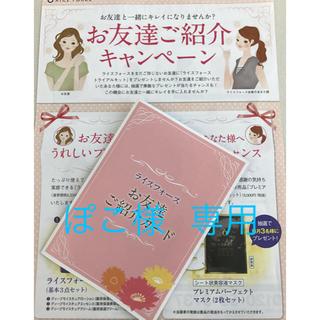 ライスフォース(ライスフォース)の❤︎  ライスフォース   お友達   ご紹介カード  ❤︎(サンプル/トライアルキット)