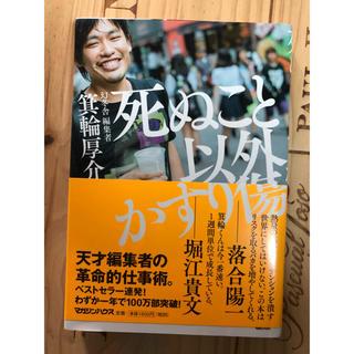 ゲントウシャ(幻冬舎)の箕輪厚介 本(ビジネス/経済)