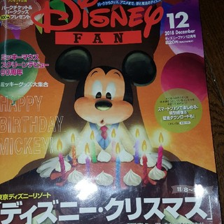 ディズニー(Disney)のDisny FAN 12月号(アート/エンタメ/ホビー)