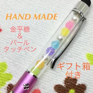 金平糖 タッチペン付きボールペン パープル☆ハンドメイド☆新品(その他)