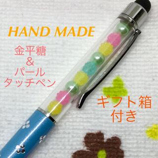 金平糖 タッチペン付きボールペン ブルー☆ハンドメイド☆新品(その他)