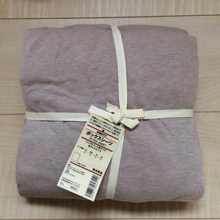 ムジルシリョウヒン(MUJI (無印良品))の無印良品 ボックスシーツ S 綿100%(シーツ/カバー)