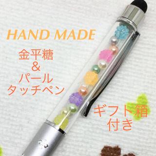 金平糖 タッチペン付きボールペン シルバー☆ハンドメイド☆新品(その他)