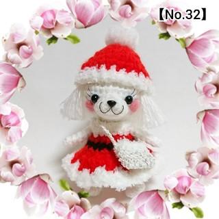 ☆orange rose☆様【No.32】☆あみぐるみドール☆クリスマスセット⑥(あみぐるみ)