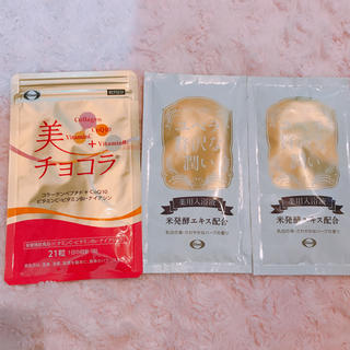 Eisai - 美チョコラ&薬用入浴液 お試しセット