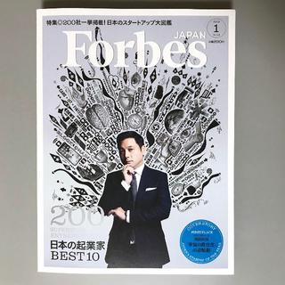 フォーブス ジャパン 2019年1月 最新号(ニュース/総合)