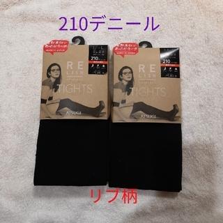 アツギ(Atsugi)の新品! アツギ 210デニールレリッシュ リブ柄タイツ 黒2足(タイツ/ストッキング)