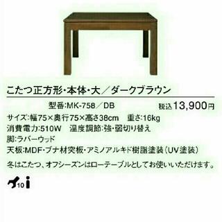 MUJI (無印良品) - 無印良品☆こたつ☆正方形