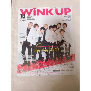 wink up