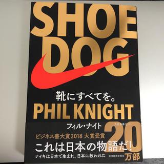 ナイキ(NIKE)のSHOE DOG 美品(ビジネス/経済)