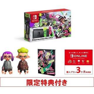 ニンテンドウ(任天堂)のチャーリー様Nintendo Switch スプラトゥーン2セット特典付 3台(家庭用ゲーム機本体)